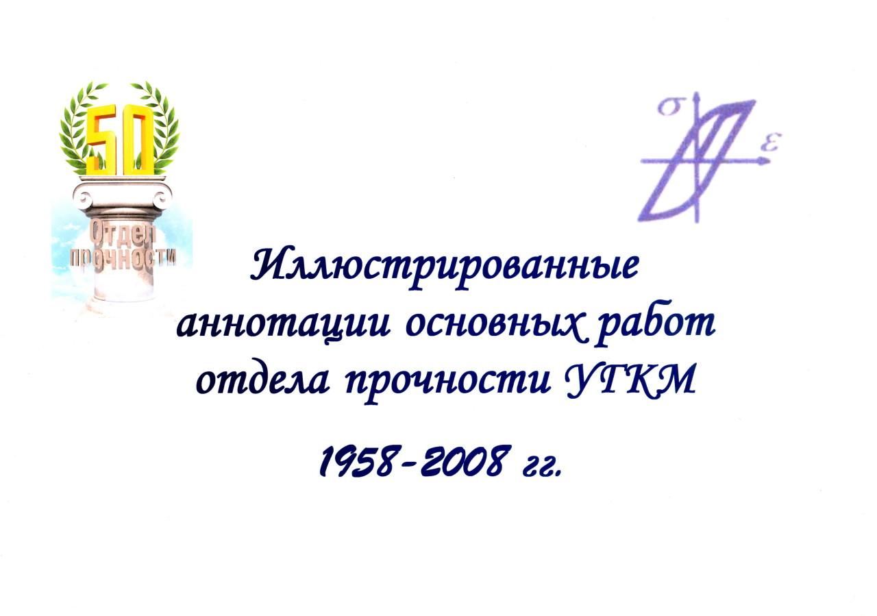 Иллюстрированные аннотации основных работ отдела прочности УГКМ 1958-2008 гг