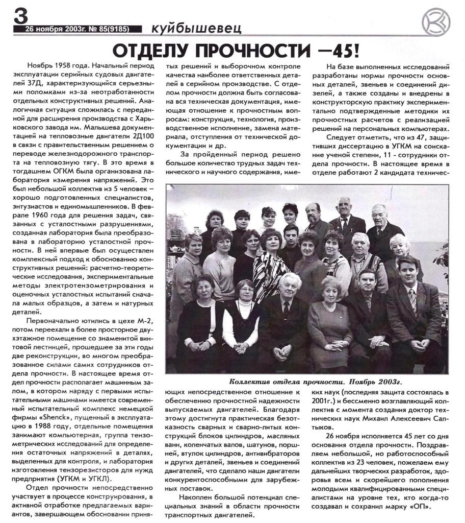 3-й слева в 1-м ряду начальник отдела Салтыков М.А.