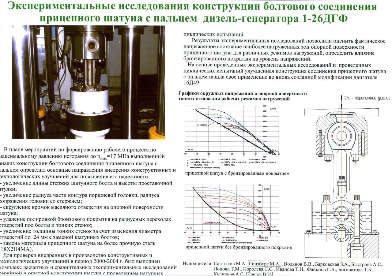 Экспериментальные исследования конструкции болтового соединения прицепного шатуна с пальцем дизель-генератора 1-26ДГФ
