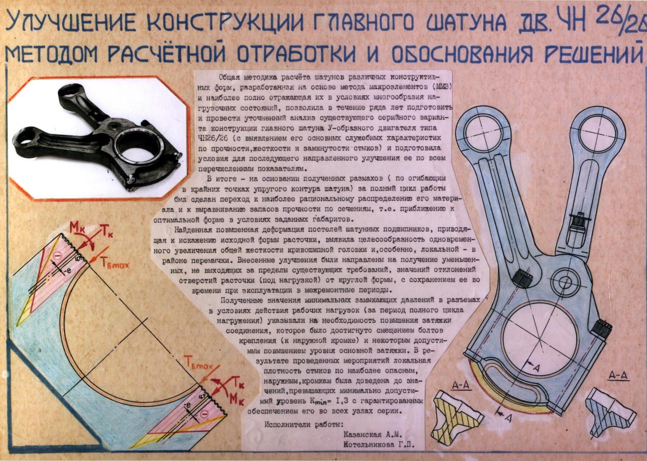 Улучшение конструкции главного шатуна дв ЧН 26/26 методом расчетной обработки и обоснованиея решений