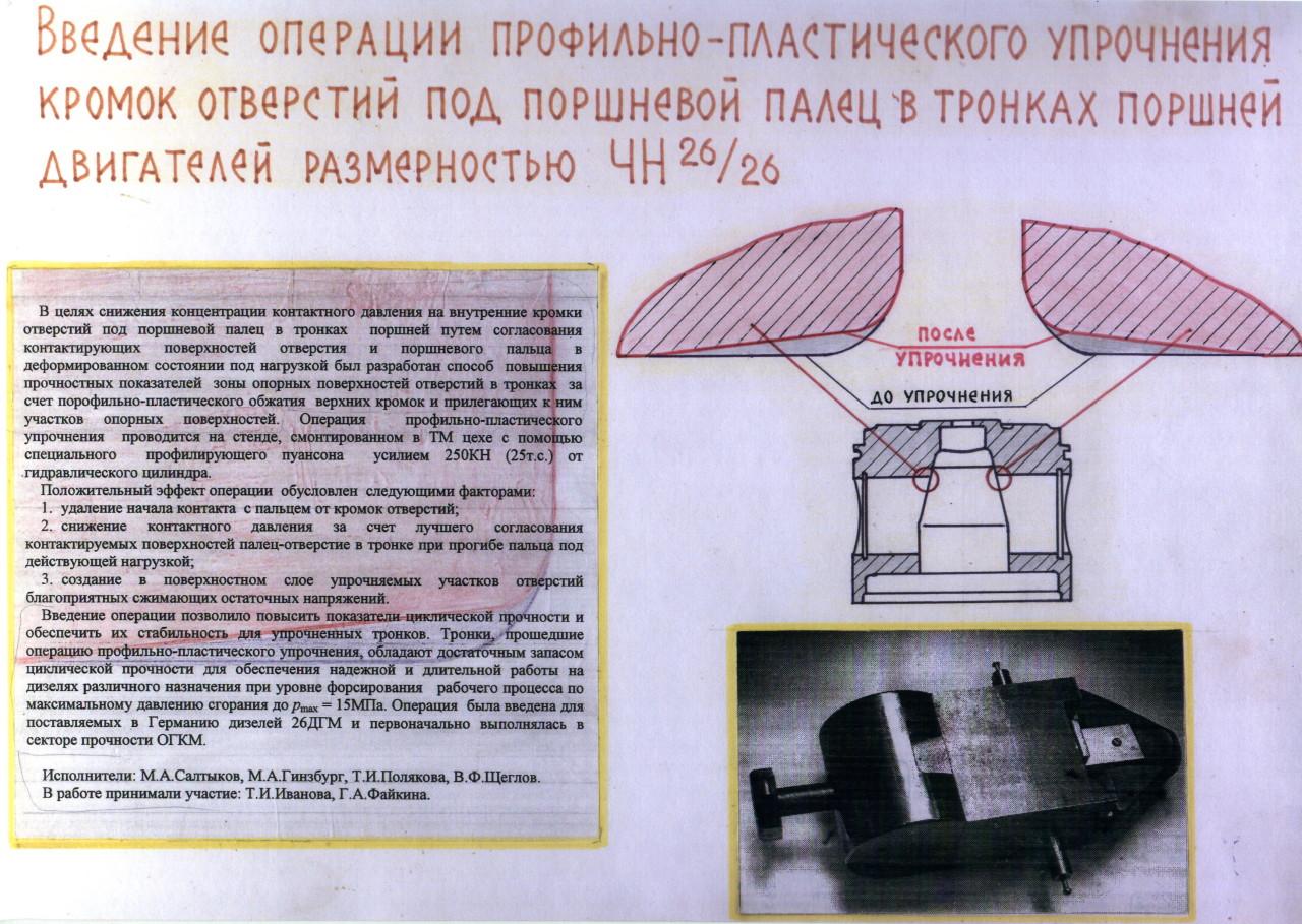 Введение операции профильно-пластического упрочнения кромок отверстий под поршневой палец в тронках поршней двигателей размеростью ЧН 26/26