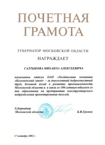 Почетная грамота губернатора Моск.обл. Б.В.Громова