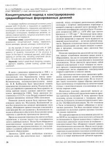 Салтыков_Сиротенко_с1