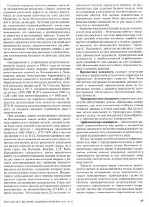 Салтыков_Сиротенко_с2
