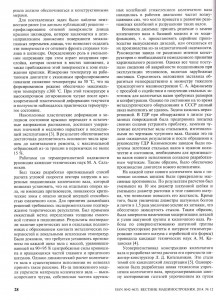 Салтыков_Сиротенко_с3
