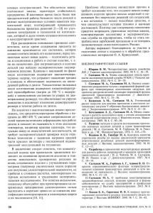 Салтыков_Сиротенко_с5